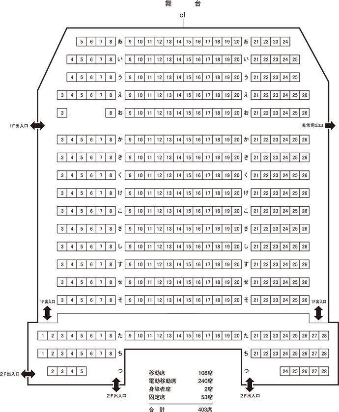 多目的ホール座席表